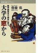 大学の窓から 医学部百五十周年に思う (長崎文献ライブラリー)