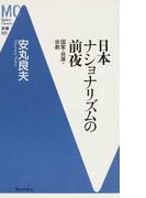 日本ナショナリズムの前夜 国家・民衆・宗教 (MC新書)