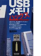 USBメモリハックス