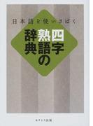 四字熟語の辞典 日本語を使いさばく