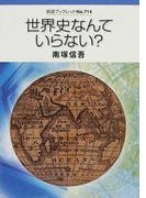 世界史なんていらない? (岩波ブックレット)(岩波ブックレット)