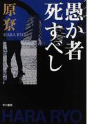 愚か者死すべし (ハヤカワ文庫 JA)(ハヤカワ文庫 JA)