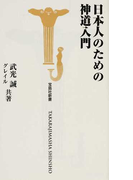 日本人のための神道入門 (宝島社新書)(宝島社新書)