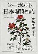 シーボルト日本植物誌 (ちくま学芸文庫)(ちくま学芸文庫)