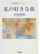 私の好きな曲 (ちくま文庫 吉田秀和コレクション)(ちくま文庫)
