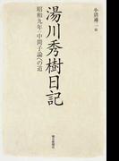 湯川秀樹日記 昭和九年:中間子論への道 (朝日選書)(朝日選書)