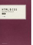 HTML&CSSビジュアル・リファレンス 改訂版