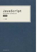 JavaScriptビジュアル・リファレンス 改訂版