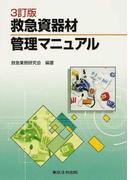 救急資器材管理マニュアル 3訂版