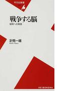 戦争する脳 破局への病理 (平凡社新書)(平凡社新書)