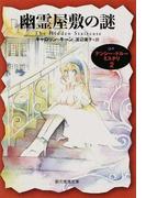 幽霊屋敷の謎 (創元推理文庫 ナンシー・ドルーミステリ)(創元推理文庫)