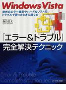 Windows Vista「エラー&トラブル」完全解決テクニック 突然のエラー表示やハード&ソフトのトラブルで困ったときに開く本
