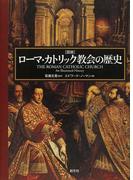 〈図説〉ローマ・カトリック教会の歴史