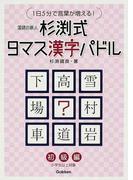 杉渕式9マス漢字パドル 1日5分で言葉が増える! 初級編