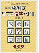 杉渕式9マス漢字パドル 1日5分で言葉が増える! 中級編