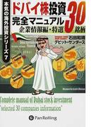 ドバイ株投資完全マニュアル 企業情報編・特選30銘柄 (本気の海外投資シリーズ)