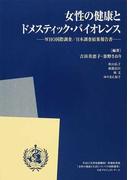 女性の健康とドメスティック・バイオレンス WHO国際調査/日本調査結果報告書