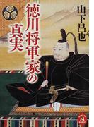 徳川将軍家の真実 (学研M文庫)(学研M文庫)