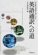 英語通訳への道 通訳教本 改訂新版