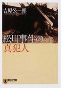 松川事件の真犯人