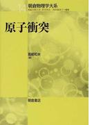 原子衝突 (朝倉物理学大系)