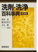 洗剤・洗浄百科事典 新装版