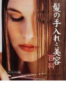 髪の手入れと美容百科 ペーパーバック版 (ガイアブックス)