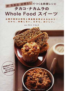 タカコ・ナカムラのWhole Foodスイーツ 卵・乳製品・砂糖なしでつくる絶賛レシピ お菓子素材の特性と黄金配合率がまるわかり!だから、失敗しない。だから、おいしい。