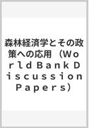 森林経済学とその政策への応用 (World Bank Discussion Papers)