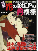 図解花のお江戸の色模様 江戸っ子が好んだ「性愛術」を艶本・春画で徹底解説 (ローレンスムック 歴史雑学BOOK)