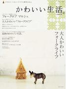 かわいい生活。 プチスイートなインテリアと雑貨のほん vol.8 大橋利枝子さんのフォークロアマルシェ 北欧のかわいい生活。