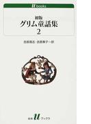 初版グリム童話集 2