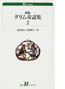 初版グリム童話集 2 (白水Uブックス 童話)(白水Uブックス)