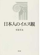 日本人のイエス観