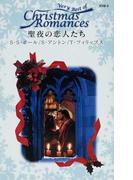 聖夜の恋人たち (クリスマス・ロマンス・ベリーベスト)(クリスマス・ロマンス・ベリーベスト)