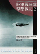 陸軍戦闘隊撃墜戦記 連合軍記録から見る日本陸軍戦闘機隊の活躍 2 中国大陸の鍾馗と疾風