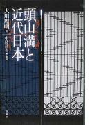 頭山満と近代日本