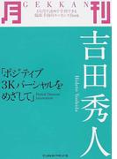 月刊吉田秀人 ポジティブ3Kパーシャルをめざして (ひと月で読めて学習できる臨床手技のエッセンスBook)