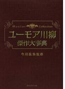 ユーモア川柳傑作大事典 Master Collection