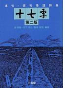 連句・俳句季語辞典十七季 第2版