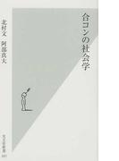 合コンの社会学 (光文社新書)(光文社新書)