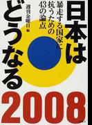 日本はどうなる 2008 暴走する国家に抗うための43の論点