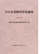 中小企業経営状況調査 2007年版