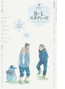 ユリイカ 詩と批評 第39巻第16号12月臨時増刊号 総特集BLスタディーズ