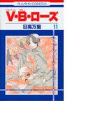 V・B・ローズ 11 (花とゆめCOMICS)