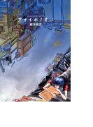 アオイホノオ 1 (ヤングサンデーコミックス)(ヤングサンデーコミックス)