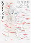 スター・レッド (Flower Comics Special)