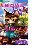 猫mix幻奇譚とらじ 1 (flowersフラワーコミックス)