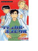 ラディカル・ホスピタル VOL.14 (MANGA TIME COMICS)