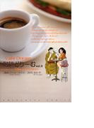珈琲どりーむ vol.4 Coffee of the happiness (芳文社コミックス)(芳文社コミックス)